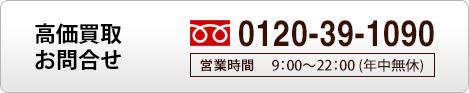 高額買取お問合せ フリーダイヤル 0120-39-1090 営業時間9:00-22:00(年中無休)