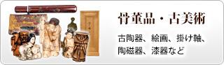 骨董品・古美術(古陶器、絵画、掛け軸、陶磁器、漆器など)