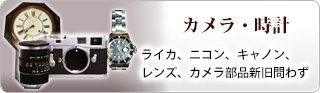 カメラ・時計(ライカ、ニコン、キャノン、レンズ、カメラ部品新旧問わず)