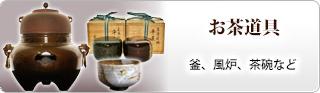 お茶道具(釜、風炉、茶碗など)