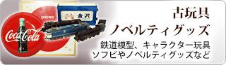 古玩具・ノベルティグッズ(鉄道模型、キャラクター玩具、ソフビやノベルティグッズなど)