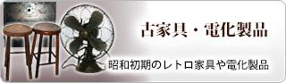 古家具・電化製品(昭和初期のレトロ家具や電化製品)