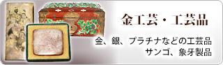 金工芸・工芸品(金、銀、プラチナなどの工芸品、サンゴ、象牙製品)