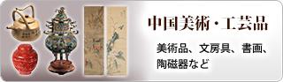 中国美術・工芸品 (美術品、文房具、書画、陶磁器など)