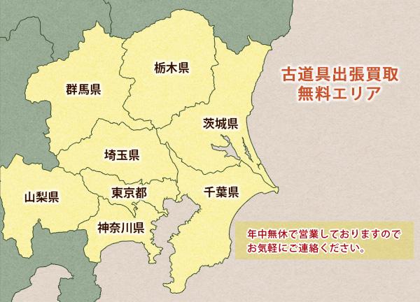 古道具出張買取無料エリア 東京都、神奈川県、千葉県、埼玉県栃木県、茨城県、群馬県、山梨県になります。年中無休で営業しておりますのでお気軽にご連絡ください。