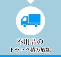不用品のトラック積み放題