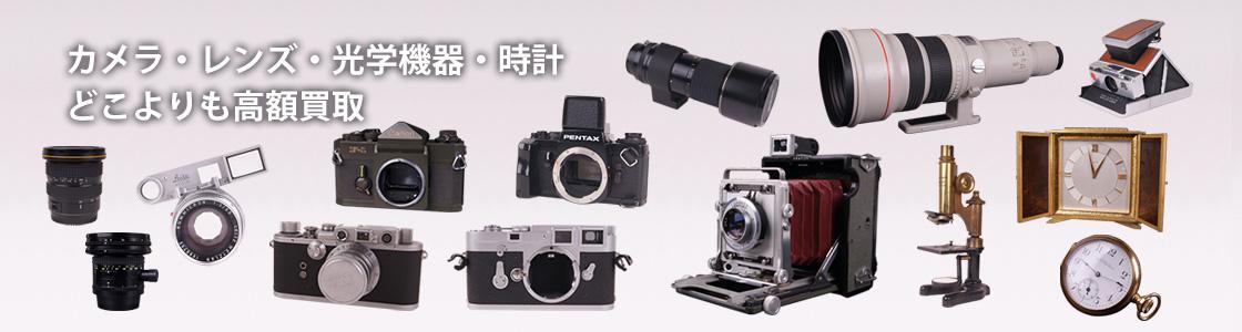 カメラ・レンズ・光学機器・時計どこよりも高額買取