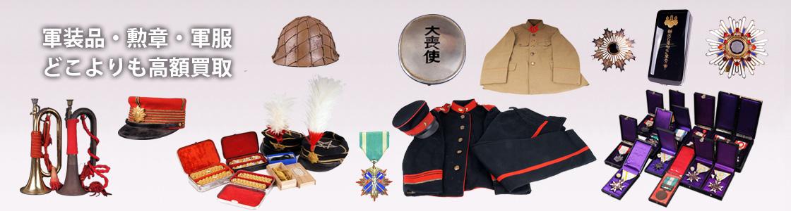 軍装品・勲章・軍服どこよりも高額買取